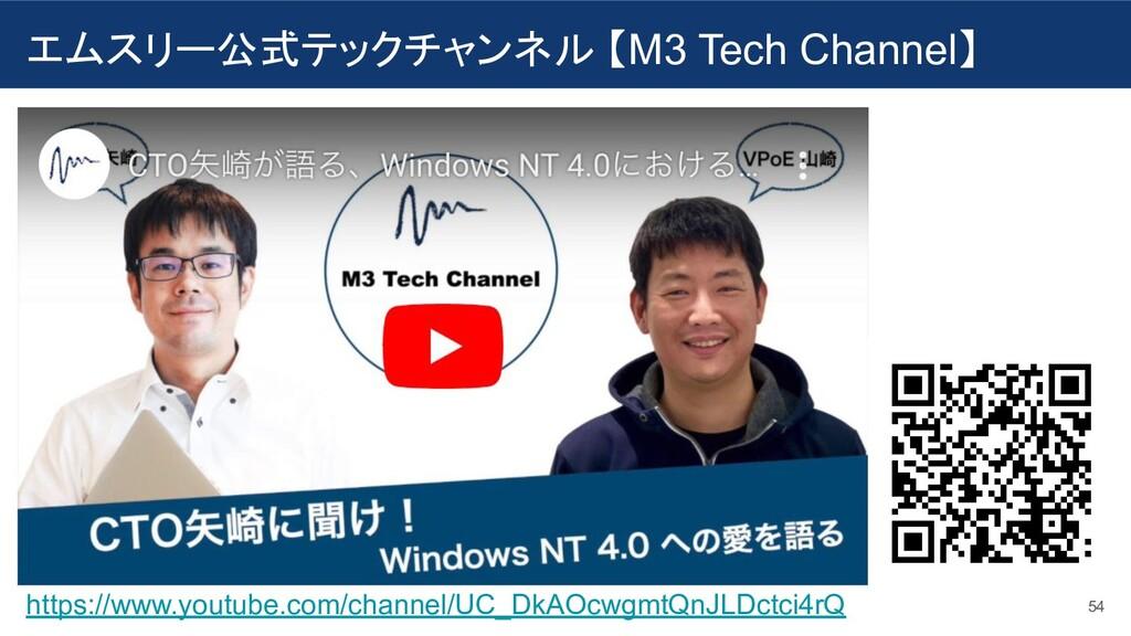 エムスリー公式テックチャンネル 【M3 Tech Channel】 54 https://ww...
