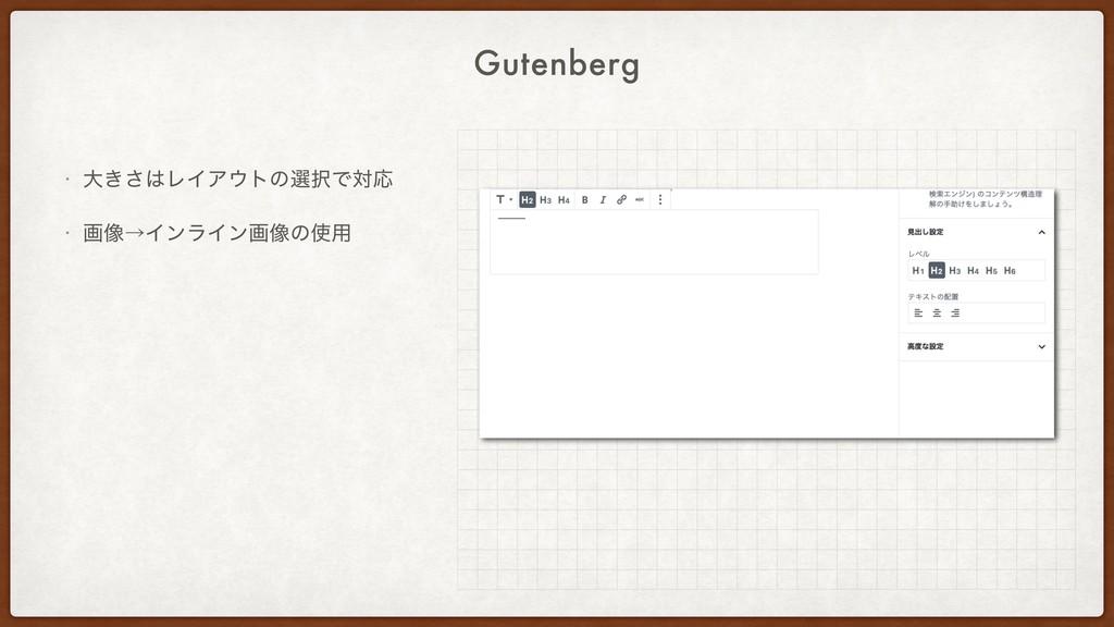 Gutenberg ɾ େ͖͞ϨΠΞτͷબͰରԠ ɾ ը૾ˠΠϯϥΠϯը૾ͷ༻