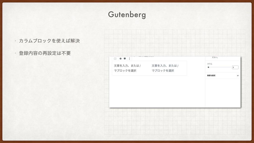 Gutenberg ɾ ΧϥϜϒϩοΫΛ͑ղܾ ɾ ొ༰ͷ࠶ઃఆෆཁ