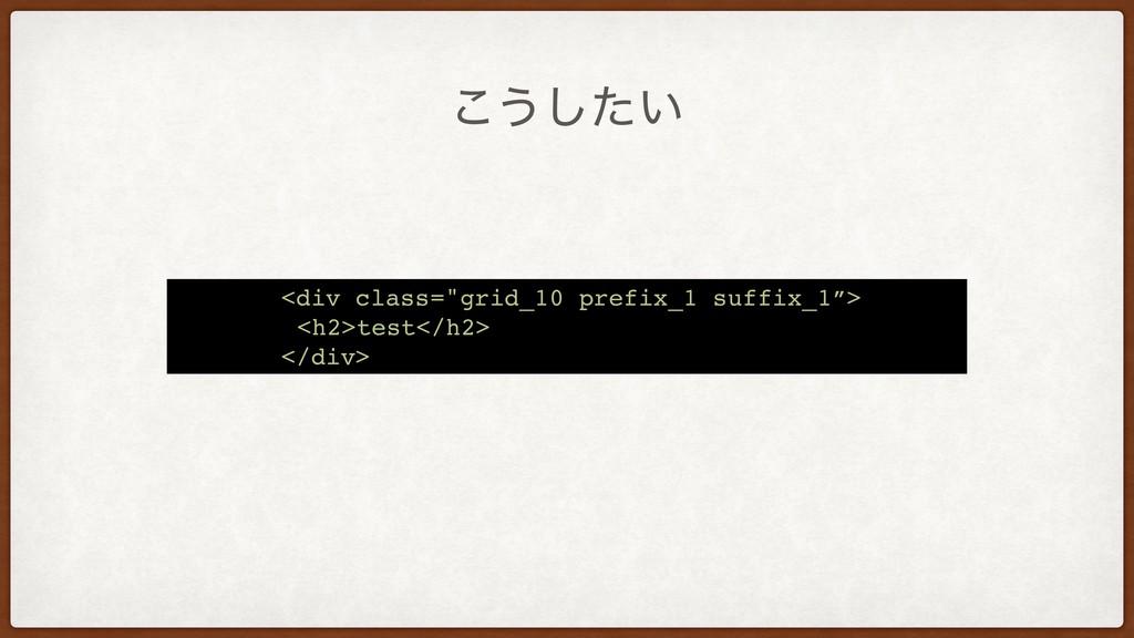 "͜͏͍ͨ͠ <div class=""grid_10 prefix_1 suffix_1""> <..."