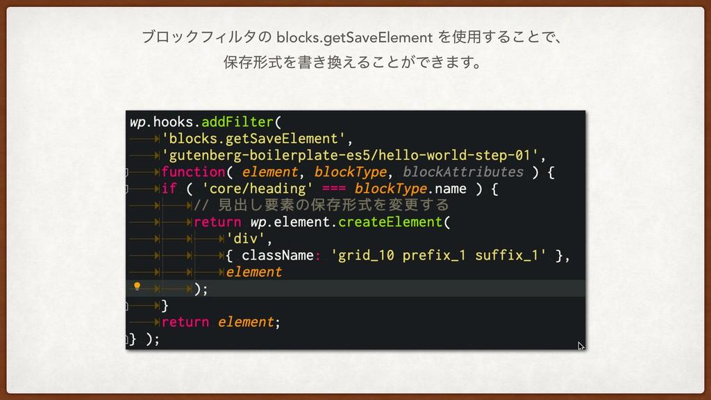 ϒϩοΫϑΟϧλͷ blocks.getSaveElement Λ༻͢Δ͜ͱͰɺ อଘܗࣜΛ...