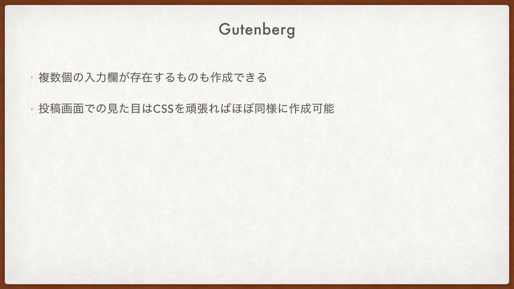 Gutenberg ɾ ෳݸͷೖྗཝ͕ଘࡏ͢Δͷ࡞Ͱ͖Δ ɾ ߘը໘ͰͷݟͨCS...
