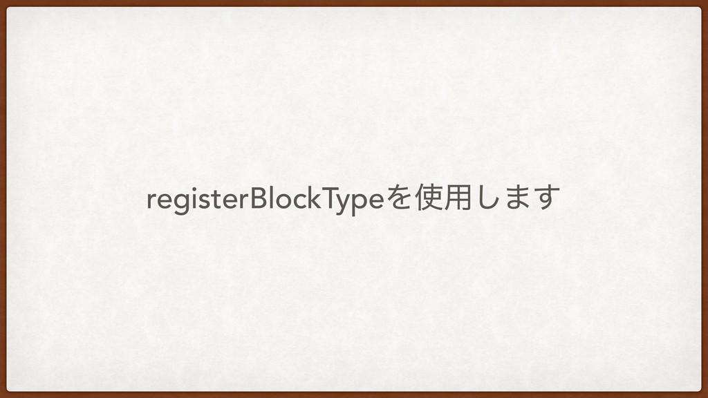 registerBlockTypeΛ༻͠·͢