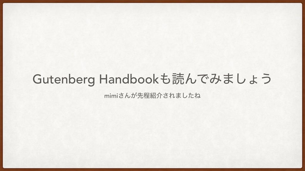 Gutenberg HandbookಡΜͰΈ·͠ΐ͏ mimi͞Μ͕ઌఔհ͞Ε·ͨ͠Ͷ