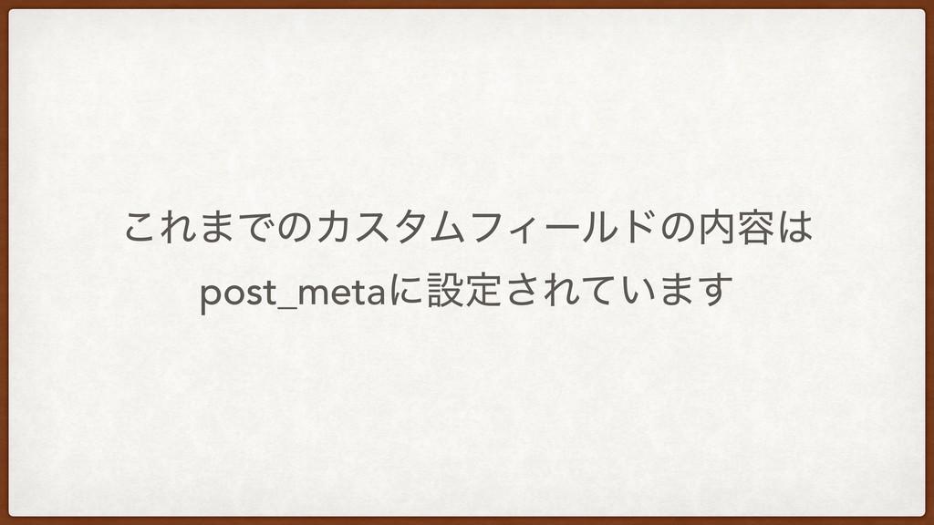 ͜Ε·ͰͷΧελϜϑΟʔϧυͷ༰ post_metaʹઃఆ͞Ε͍ͯ·͢