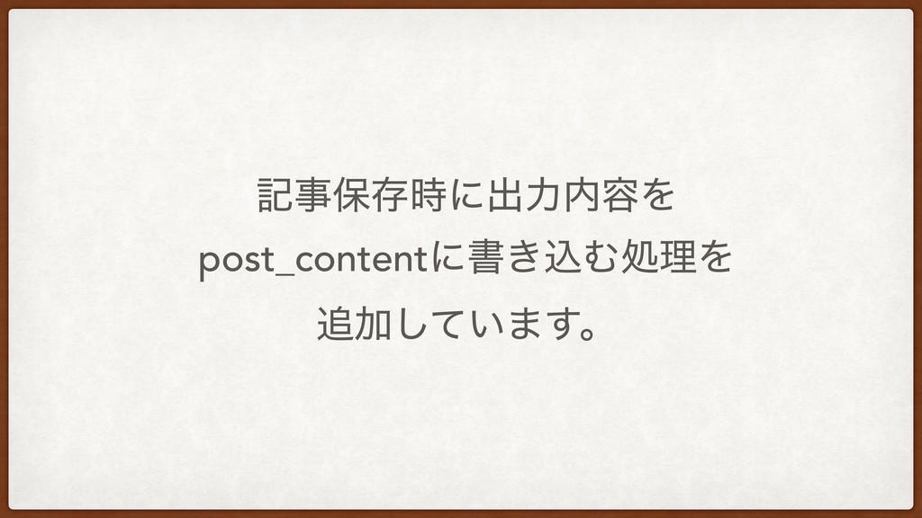 هอଘʹग़ྗ༰Λ post_contentʹॻ͖ࠐΉॲཧΛ Ճ͍ͯ͠·͢ɻ