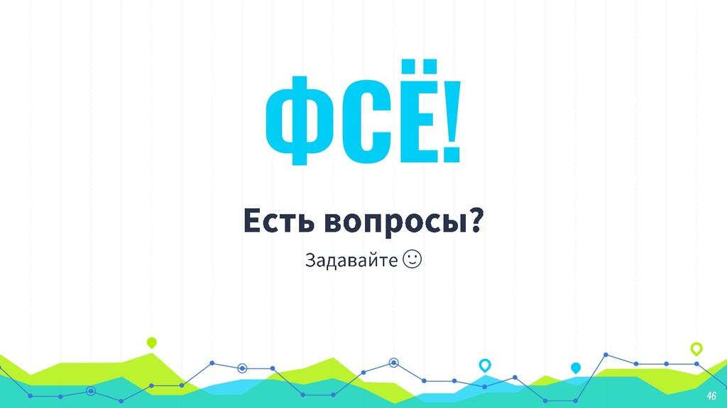 ФСЁ!  46