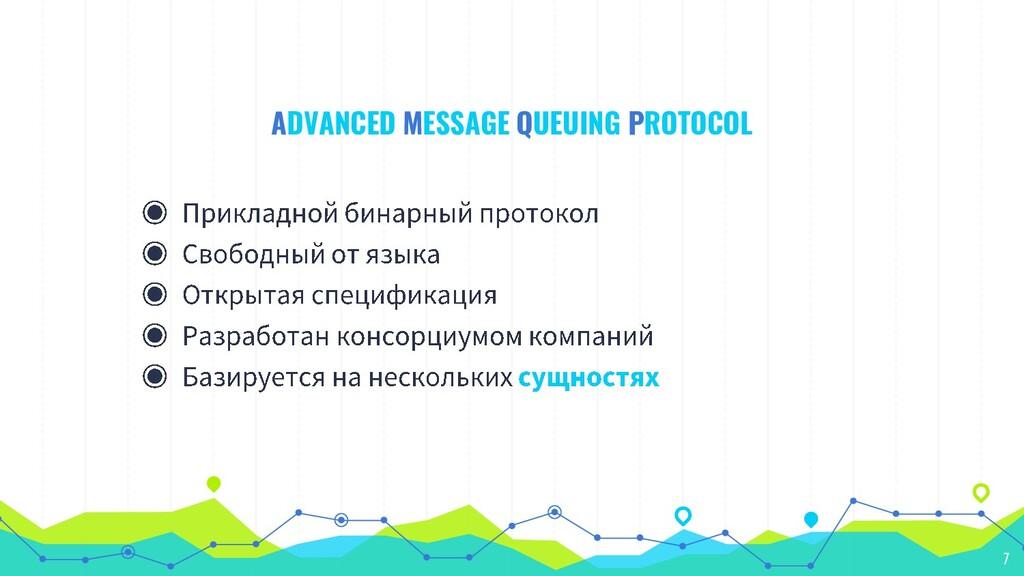 ADVANCED MESSAGE QUEUING PROTOCOL 7