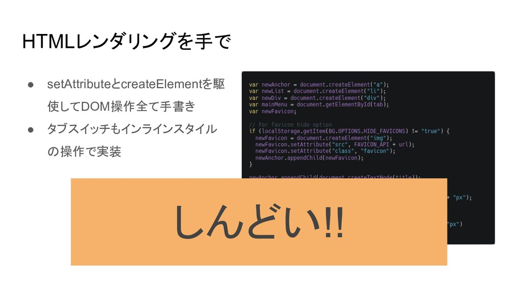 HTMLレンダリングを手で ● setAttributeとcreateElementを駆 使し...