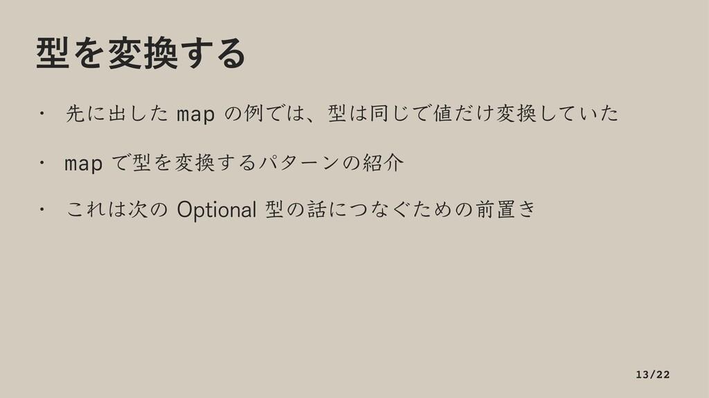 ܕΛม͢Δ w ઌ鱰ग़鱜鱤map鱳ྫ鱬鱴ɺܕ鱴ಉ鱝鱬鱥鱖ม鱜鱫鱉鱤 w map鱬ܕ...