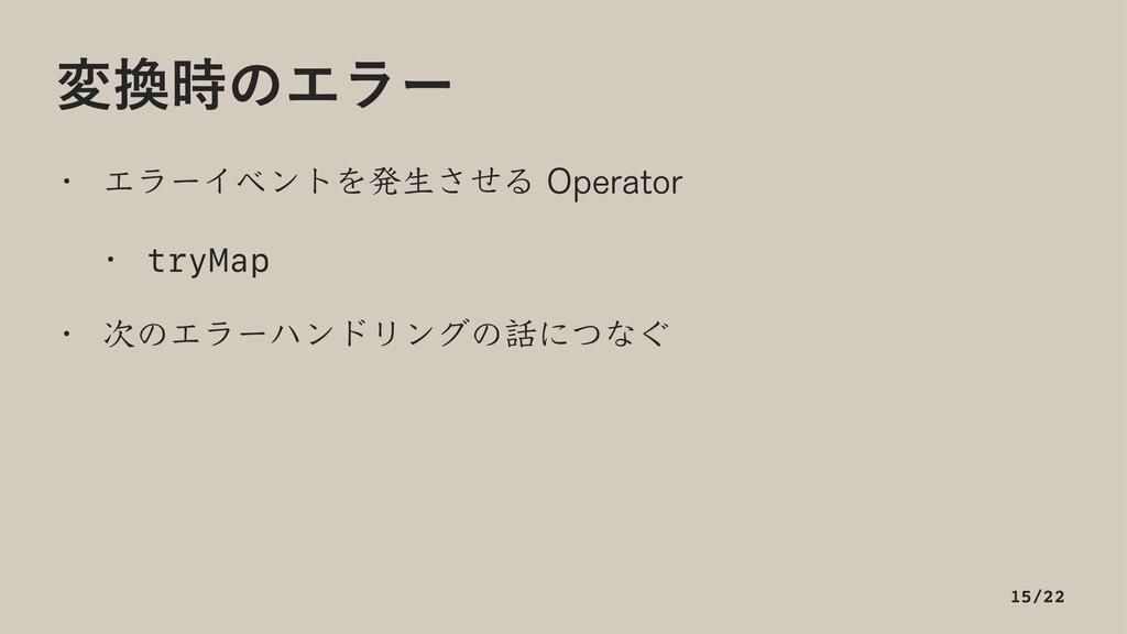 มͷΤϥʔ w 鲠鳡鱅鲜鳑鳫鳀鲗ൃੜ鱚鱠鲐0QFSBUPS w tryMap w 鱳鲠...