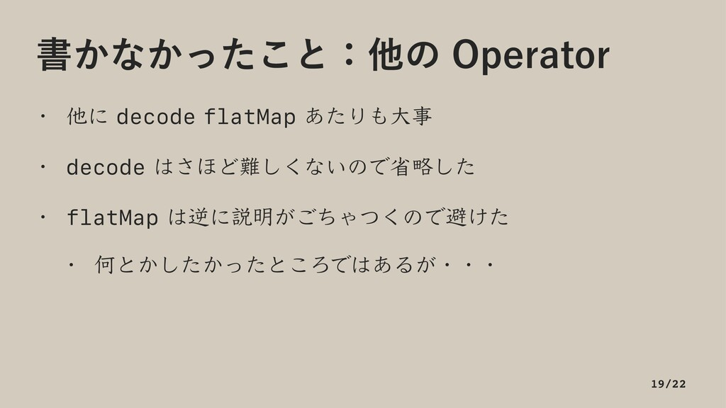 ॻ͔ͳ͔ͬͨ͜ͱɿଞͷ0QFSBUPS w ଞ鱰decodeflatMap鱇鱤鲏鲇େ...