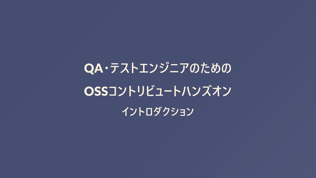 QA・テストエンジニアのための OSSコントリビュートハンズオン イントロダクション