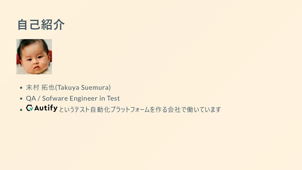 ⾃⼰紹介 末村 拓也(Takuya Suemura) QA / Sofware Enginee...