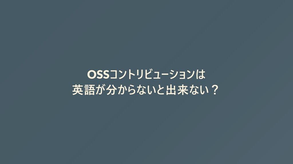 OSSコントリビューションは 英語が分からないと出来ない?