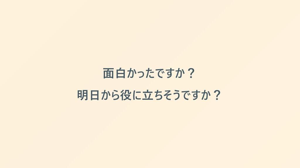 ⾯⽩かったですか? 明⽇から役に⽴ちそうですか?