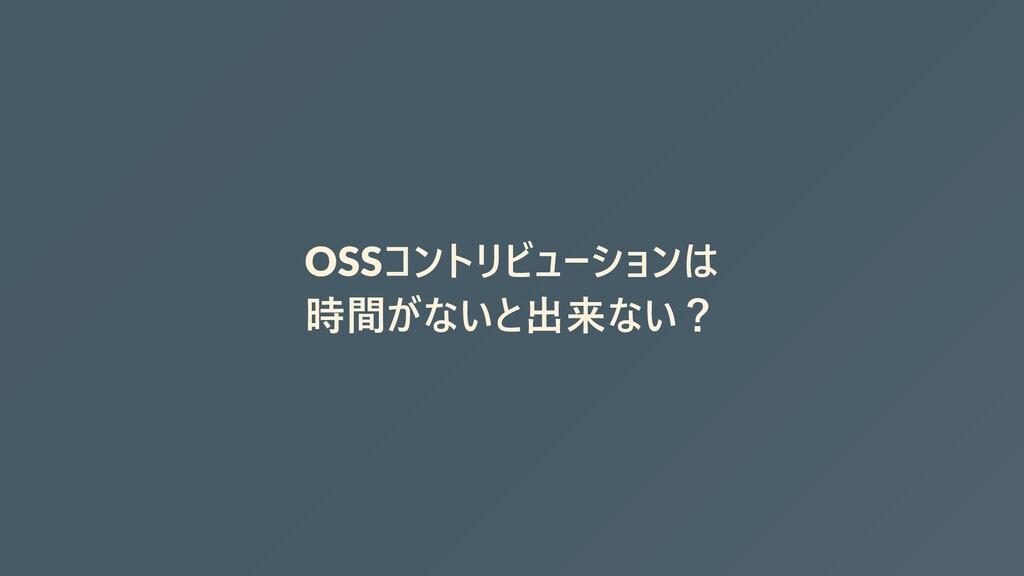 OSSコントリビューションは 時間がないと出来ない?