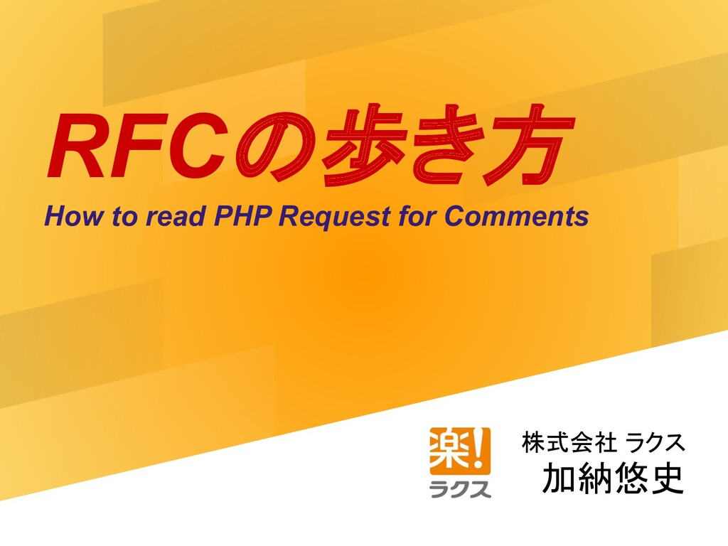 RFCの歩き方 How to read PHP Request for Comments 株式...