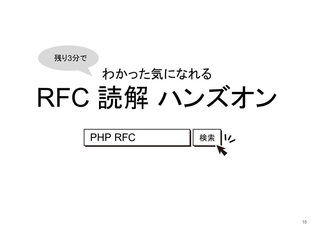 15 PHP RFC わかった気になれる RFC 読解 ハンズオン 残り3分で
