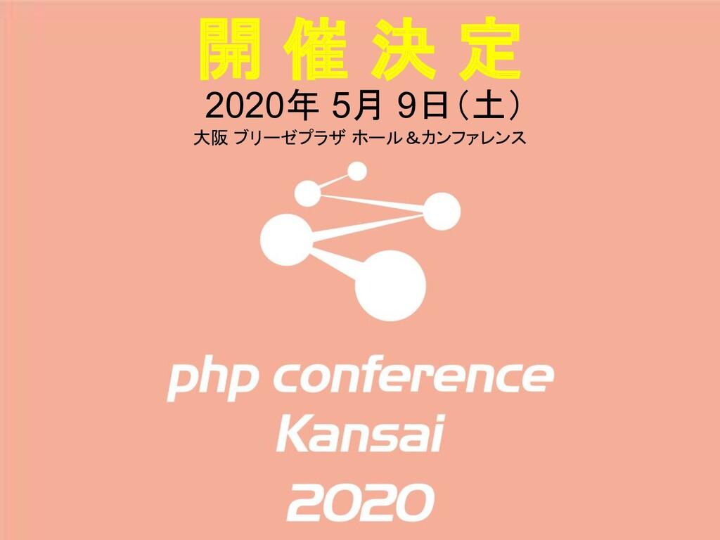 2020年 5月 9日(土) 大阪 ブリーゼプラザ ホール&カンファレンス 開 催 決 定