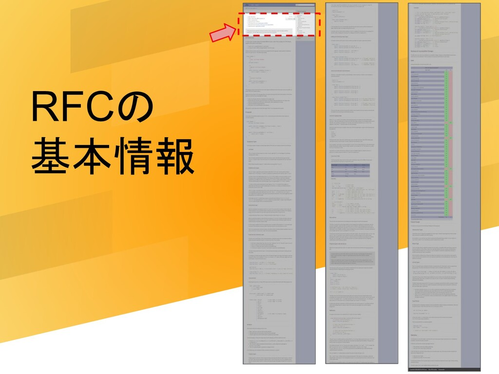 RFCの 基本情報