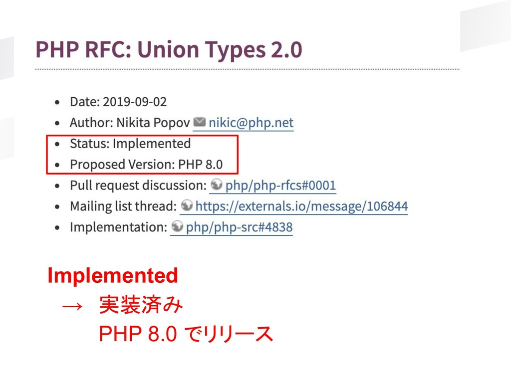 Implemented  → 実装済み PHP 8.0 でリリース