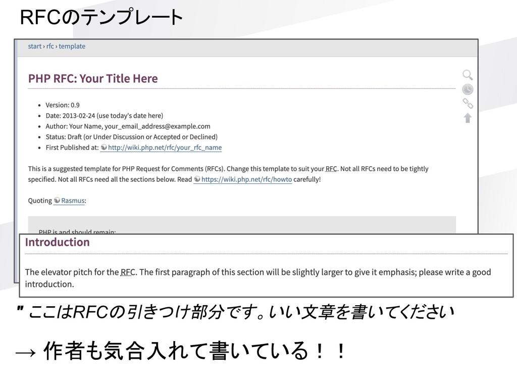 "RFCのテンプレート "" ここはRFCの引きつけ部分です。いい文章を書いてください → 作者も..."
