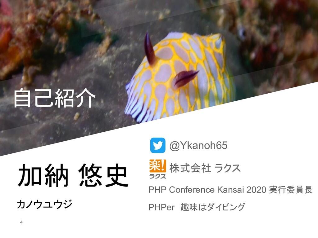 自己紹介 加納 悠史 カノウユウジ 4 PHP Conference Kansai 2020 ...