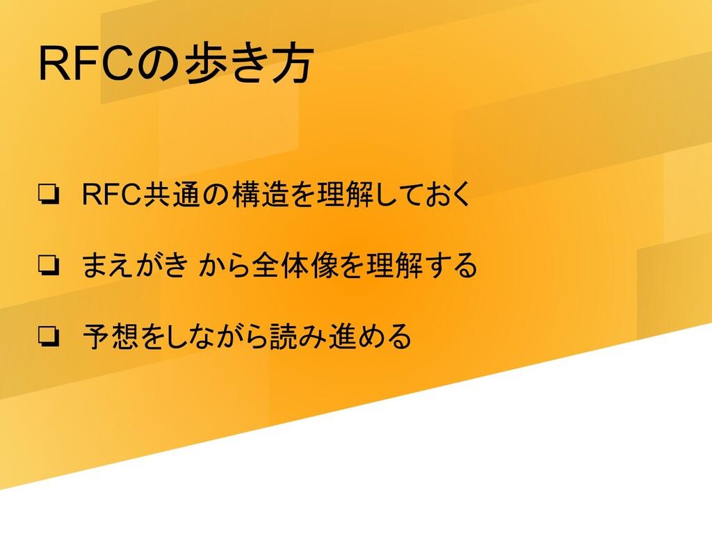 RFCの歩き方 ❏ RFC共通の構造を理解しておく ❏ まえがき から全体像を理解する ❏ 予...