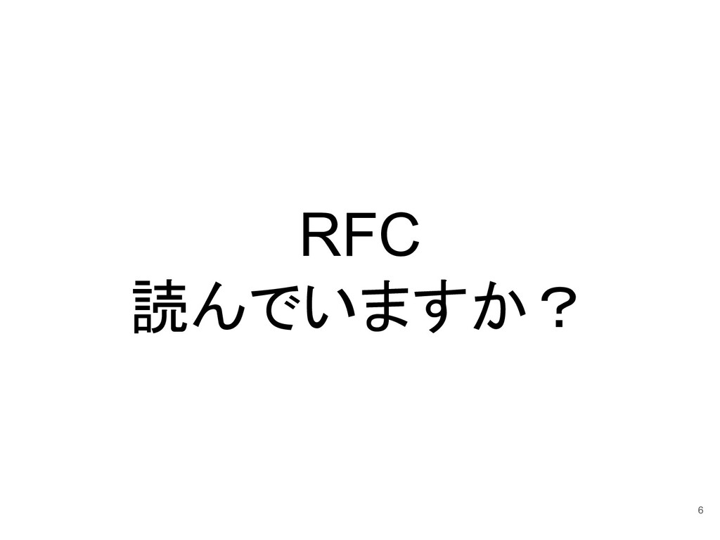 RFC 読んでいますか? 6