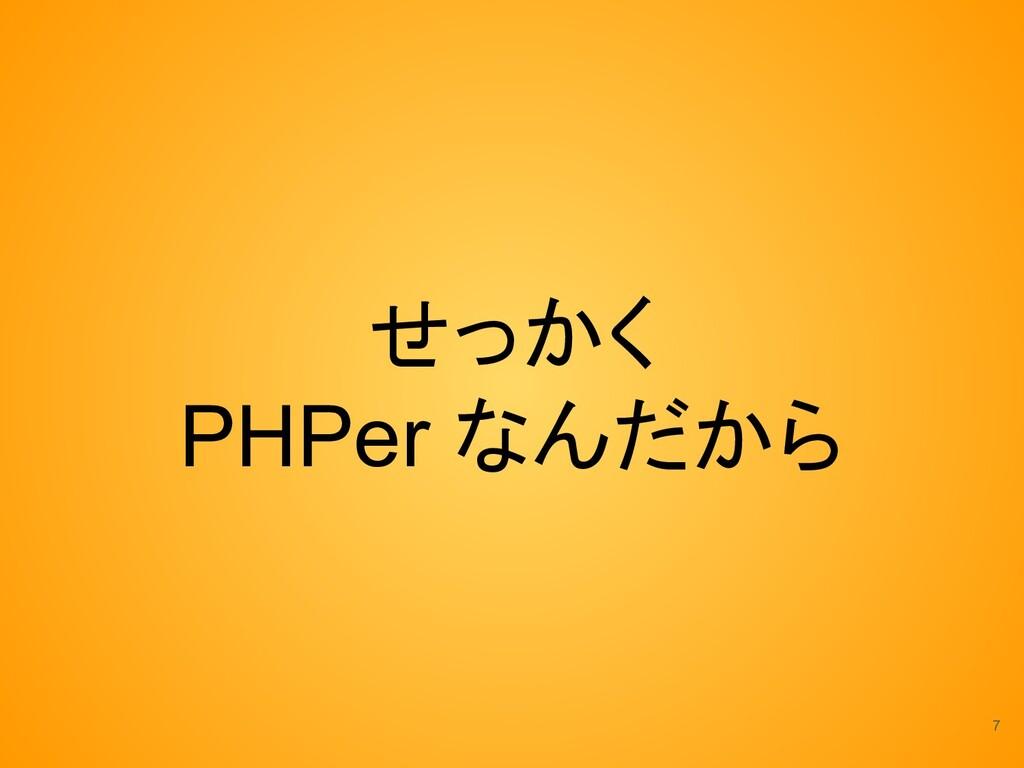 せっかく PHPer なんだから 7