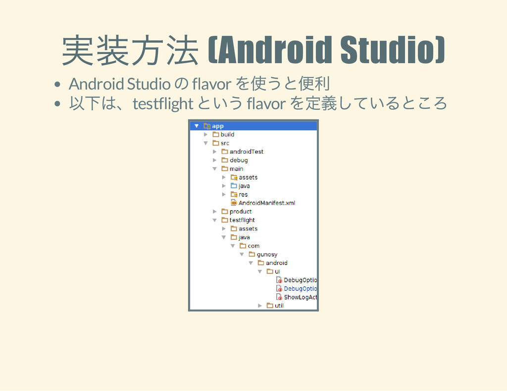 実装方法 (Android Studio) Android Studio の flavor を...