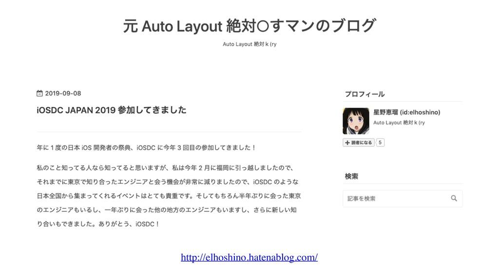 http://elhoshino.hatenablog.com/