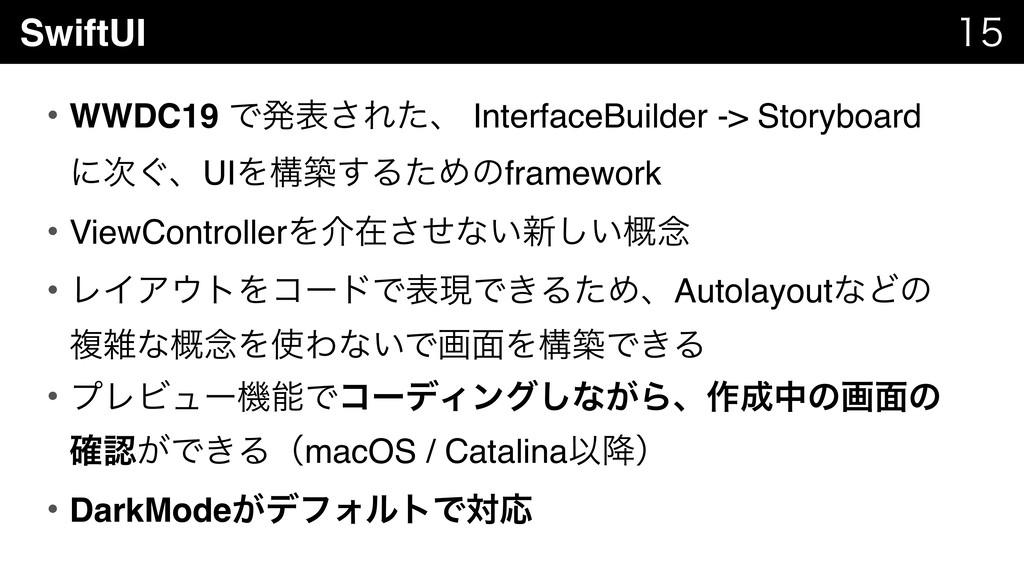 SwiftUI   • WWDC19 Ͱൃද͞Εͨɺ InterfaceBuilder ...