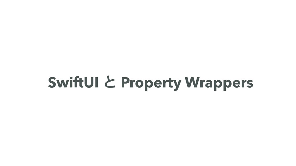 SwiftUI ͱ Property Wrappers