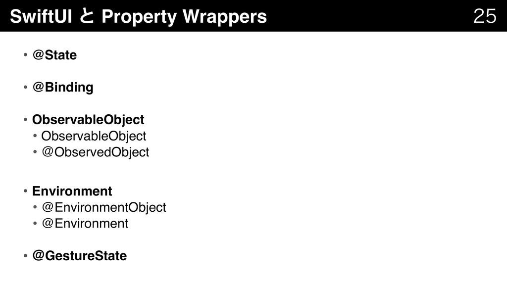 SwiftUI ͱ Property Wrappers   • @State • @Bi...