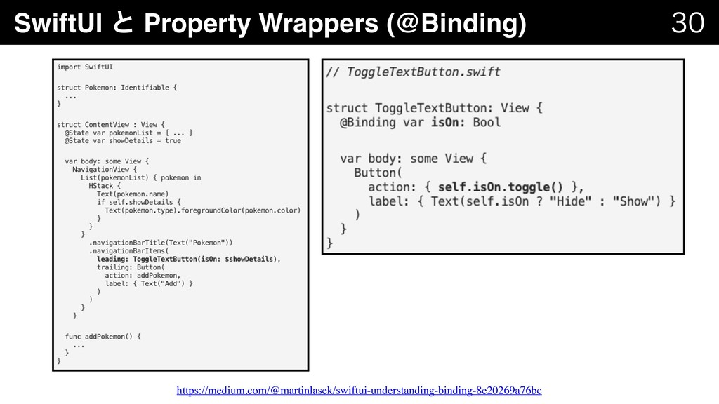 SwiftUI ͱ Property Wrappers (@Binding)   htt...