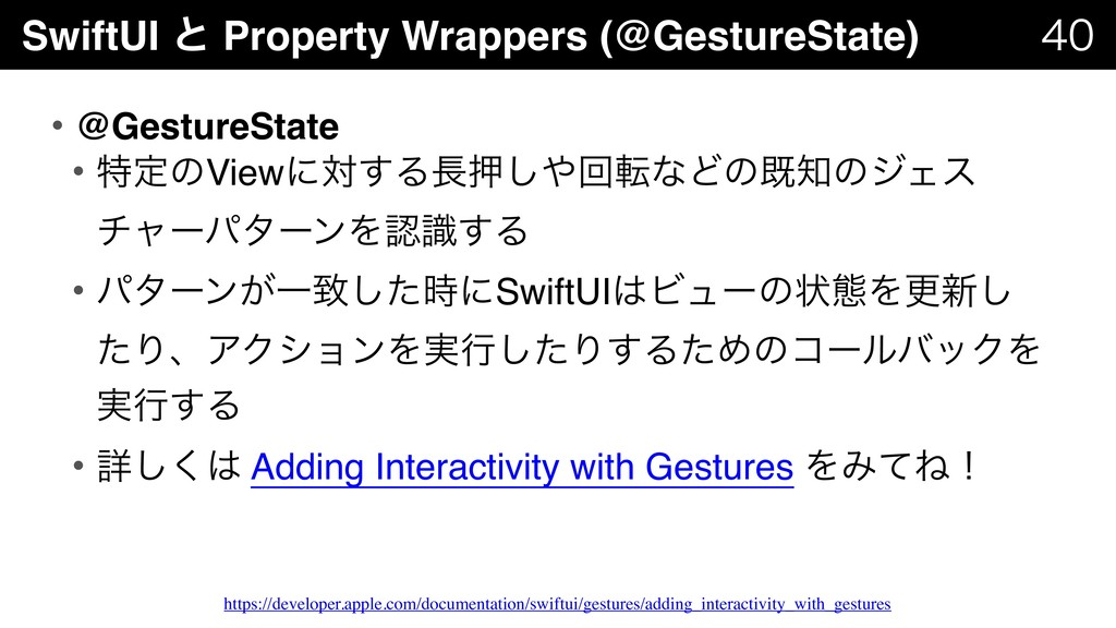 SwiftUI ͱ Property Wrappers (@GestureState)  ...