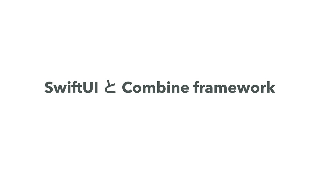 SwiftUI ͱ Combine framework