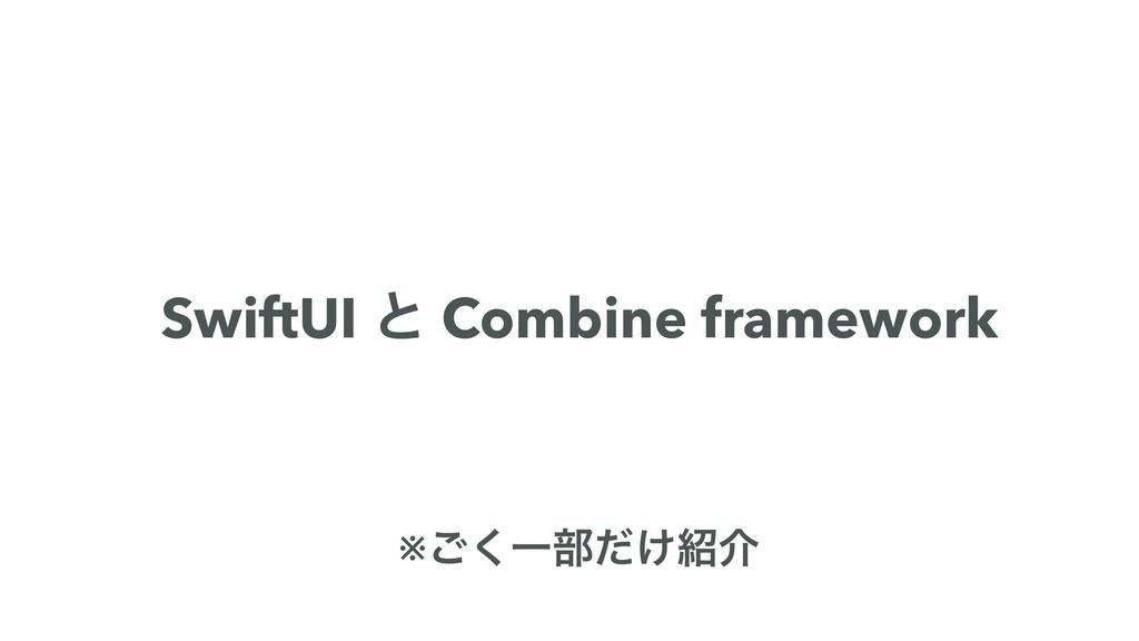SwiftUI ͱ Combine framework ※͘͝Ұ෦͚ͩհ