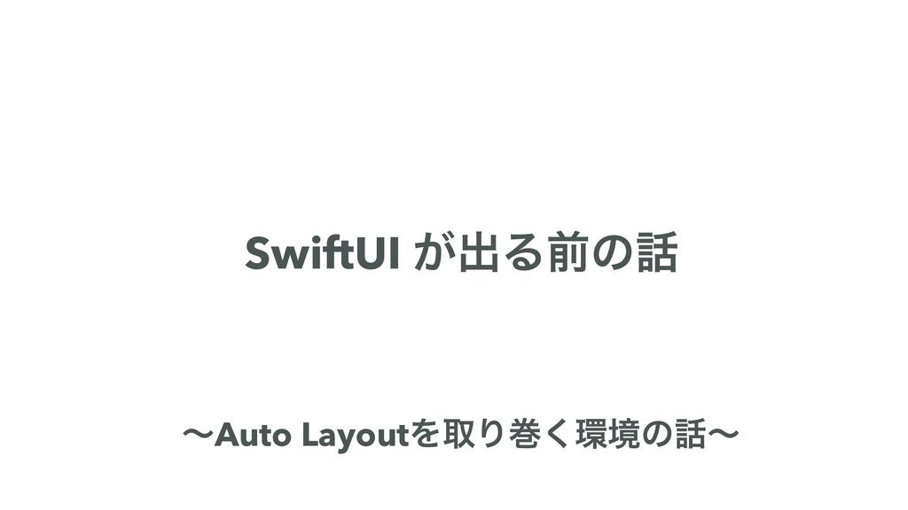 SwiftUI ͕ग़Δલͷ ʙAuto LayoutΛऔΓר͘ڥͷʙ