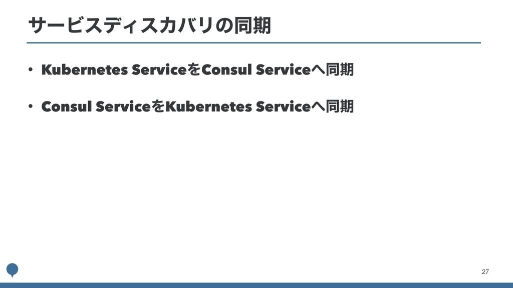 • Kubernetes ServiceΛConsul Serviceಉظ • Consul...