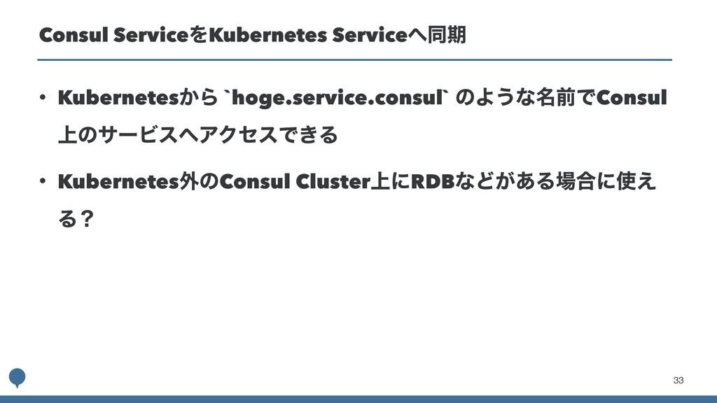 • Kubernetes͔Β `hoge.service.consul` ͷΑ͏ͳ໊લͰCon...