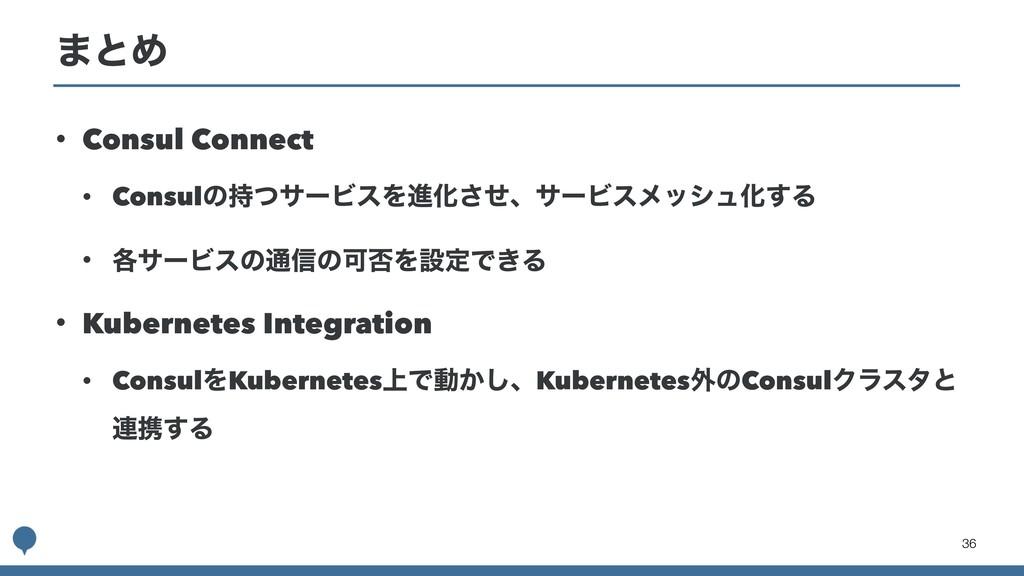 • Consul Connect • ConsulͷͭαʔϏεΛਐԽͤ͞ɺαʔϏεϝογϡԽ...