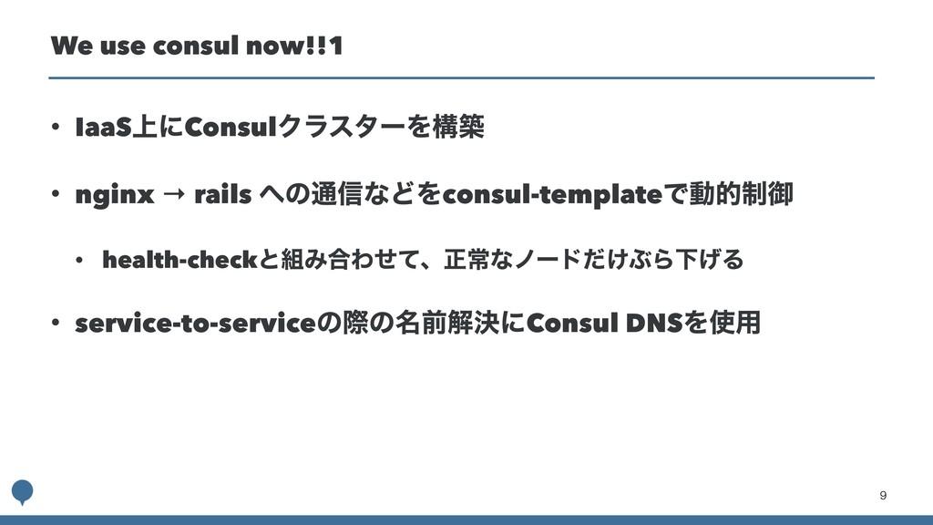 • IaaS্ʹConsulΫϥελʔΛߏங • nginx → rails ͷ௨৴ͳͲΛc...