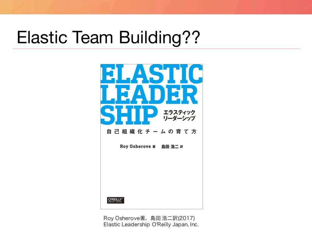 Elastic Team Building?? 3PZ0TIFSPWFஶɺౡా ߒೋ༁ ...