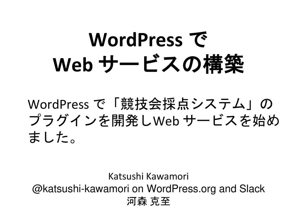 WordPress で Web サービスの構築 WordPress で「競技会採点システム」の...