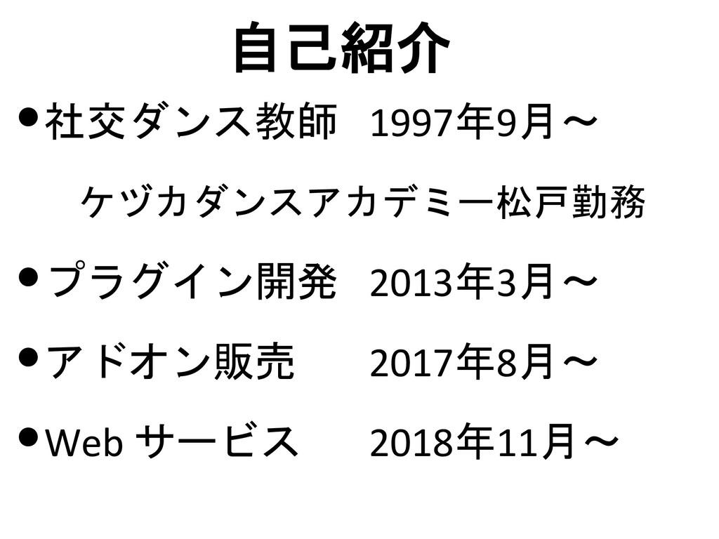 自己紹介 •社交ダンス教師 1997年9月〜 ケヅカダンスアカデミー松戸勤務 •プラグイン開発...