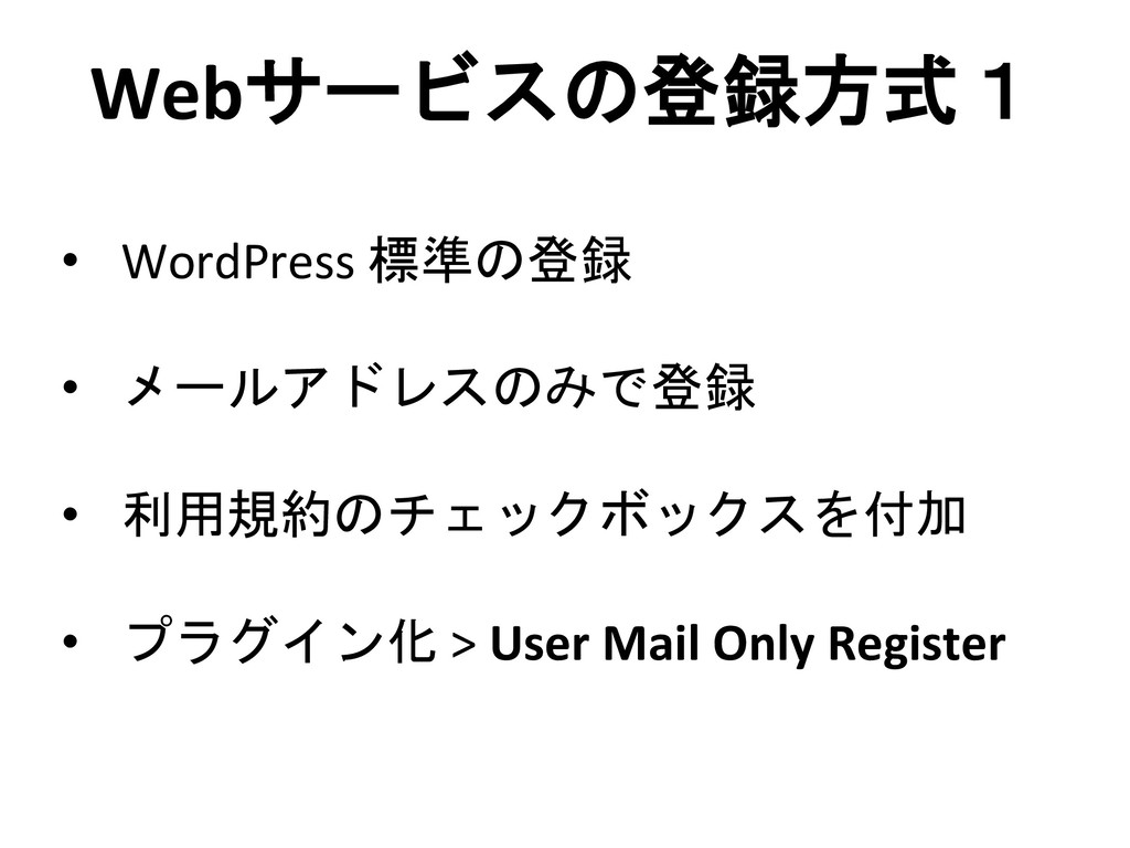 Webサービスの登録方式1 • WordPress 標準の登録 • メールアドレスのみで登録 ...
