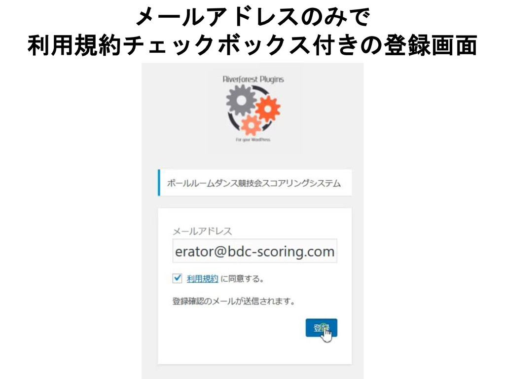 メールアドレスのみで 利用規約チェックボックス付きの登録画面